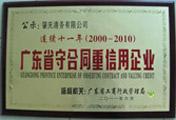 廣東省連續十一年守合同重信用企業