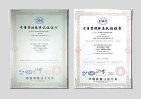 質理管理體系認證并獲得證書