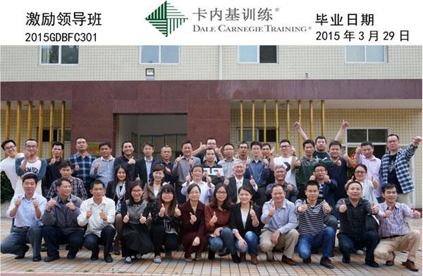 肇慶市福加德投資控股有限公司開展卡內基培訓