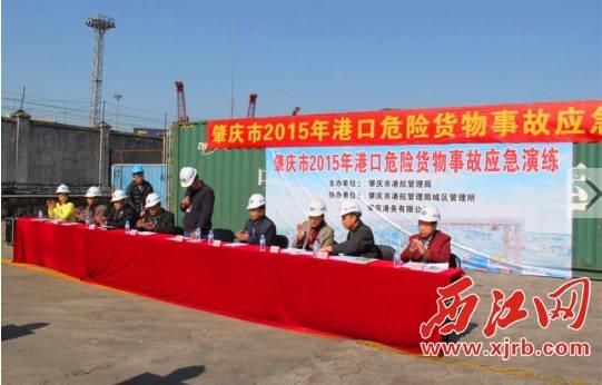 肇慶三榕港區舉行危險貨物事故應急救援演練